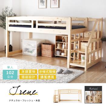 H&D 愛凜系列日式清新雙層木床架
