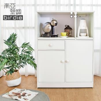 Birdie南亞塑鋼-3.2尺二門一抽二拉盤塑鋼電器櫃/收納餐櫃(白色)
