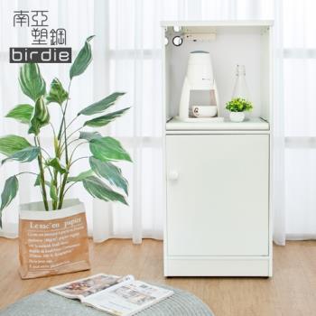 Birdie南亞塑鋼-1.6尺一門一拉盤塑鋼電器櫃/收納餐櫃(白色)