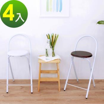 頂堅 鋼管(木製椅座)折疊椅 吧台椅 高腳椅 餐椅 摺疊椅 三色可選 4入/組