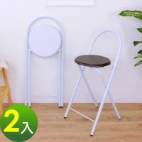 頂堅 鋼管(木製椅座)折疊椅 吧台椅 高腳椅 餐椅 摺疊椅 二色可選 2入/組