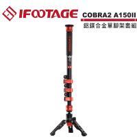 IFOOTAGE COBRA2 A150II 鋁鎂合金單腳架套組