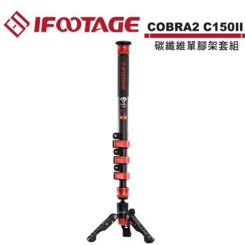 IFOOTAGE COBRA2 C150II 碳纖維單腳架套組