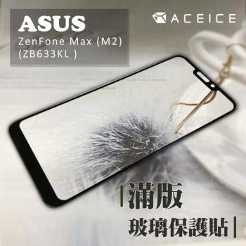 ACEICE for ASUS ZenFone Max M2(ZB633KL)6.3吋滿版玻璃保護貼