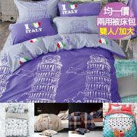 羽織美 均一價舒柔棉四件式兩用被床包組