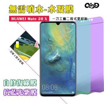 QinD HUAWEI Mate 20 X 抗藍光水凝膜(前紫膜+後綠膜)