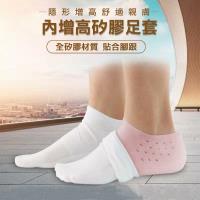 快樂家-透氣款後腳跟矽膠隱形增高鞋墊(1雙)