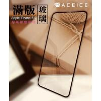 ACEICE for Apple iPhone Xs Max 6.5吋滿版玻璃保護貼