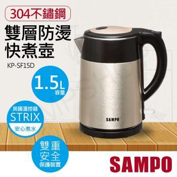 SAMPO聲寶 1.5L雙層防燙不鏽鋼快煮壺 KP-SF15D