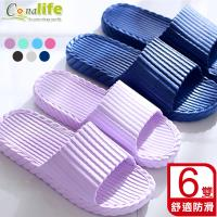 [Conalife] 居家男女舒適軟底斜紋防滑拖鞋(6雙) 顏色隨機