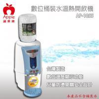 Apple 蘋果 數位桶裝水溫熱開飲機AP-1055