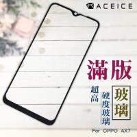 ACEICE for OPPO AX7(CPH1903)6.2吋滿版玻璃保護貼