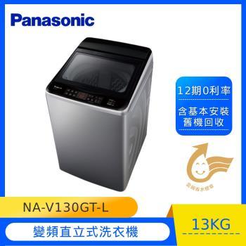 送吸濕毯★ Panasonic國際牌13公斤變頻直立洗衣機NA-V130GT-L(庫)