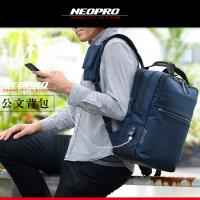 《Traveler Station》NEOPRO 日本設計 可USB充電 高機能電腦後背包-深藍