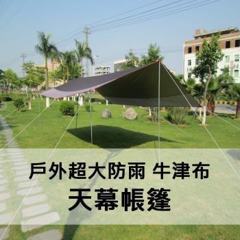 天幕帳篷 4.5*6米 約5*8蝶形面積效果 防雨 牛津布 長方形最實用 塗銀天幕 民族風(單天幕布)