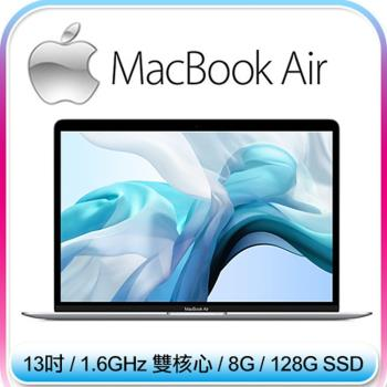 【新款Apple】MacBook Air 13吋 1.6GHz/8G/128G筆記型電腦(MREA2TA/A)銀