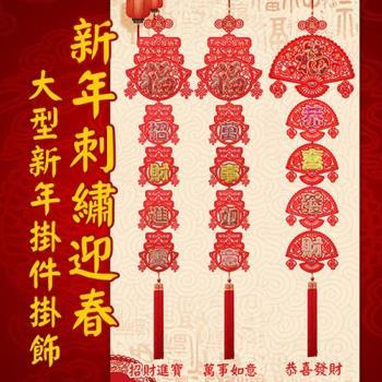 開運刺繡賀歲大型新年掛件掛飾