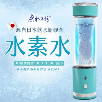康水工坊 氫氧分離富氫水素水(C301)贈送轉接頭-Tiffany 綠