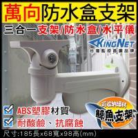 【KINGNET】監視器 攝影機 支架 腳架 萬用支架 水平儀 防水盒 集線盒 好收納 耐酸鹼 抗腐蝕 多功能 三合一 ABS材質 監控器材 監控周邊