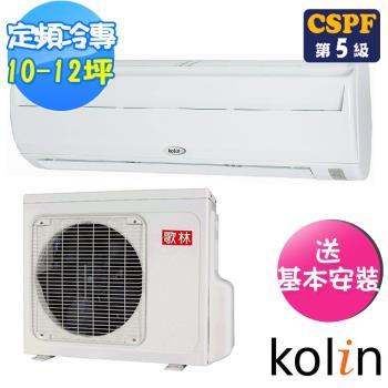 (送16吋風扇)Kolin歌林 10-12坪定頻一對一分離式冷氣KOU-63203/KSA-632S03