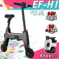 (客約)【e路通】EF-H1 36V鋰電 6AH A3大小 超長續航 微型摺疊電動車