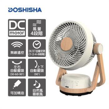 DOSHISHA遙控擺頭DC循環扇(淺木紋色)FCS-193D NWD