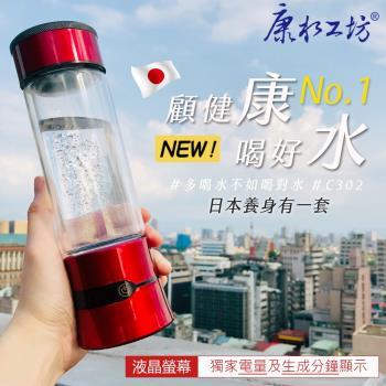康水工坊 李㼈代言_智能液晶氫氧分離水素水_C302