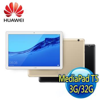 HUAWEI 華為 MediaPad T5 10 10.1吋八核心平板 (3G/32G)