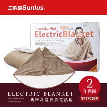 Sunlus 典雅斗篷披肩電熱毯
