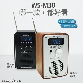 Dennys 丹尼斯 MP3/SD/FM木質音樂鬧鐘藍芽喇叭(WS-M30)