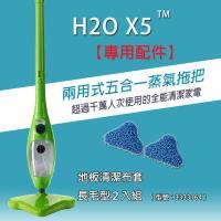 地板清潔布套長毛型2入組(搭配H2O「超淨界」X5五合一蒸氣拖把)