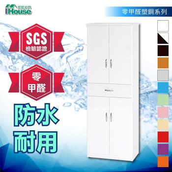 IHouse-零甲醛 環保塑鋼加深緩衝4門1抽鞋櫃(寬65深37高180cm)