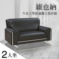 IHouse-維也納 牛皮工學舒適獨立筒沙發 2人座