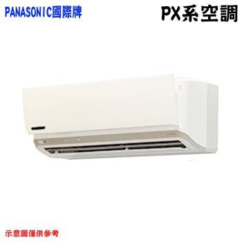 Panasonic國際 10-12坪變頻冷暖分離式冷氣CU-PX71BHA2/CS-PX71BA2