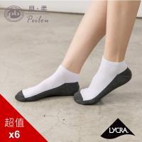 PEILOU 貝柔萊卡細針編織學生棉襪(6入組)(船襪/短襪)
