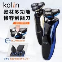 歌林kolin全機可水洗多功能3in1修容刮鬍刀(KSH-HCW06)-兩色可選