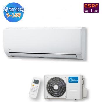 【Midea美的】10-12坪 分離式 一對一 變頻 冷暖冷氣 MVC-A71HB/MVS-A71HB