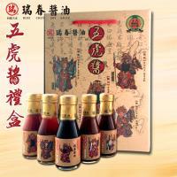 【瑞春醬油】五虎醬禮盒x1盒