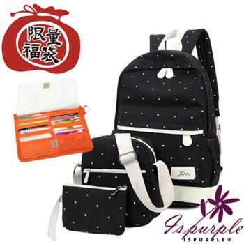 iSPurple 超值福袋水玉白點 超值帆布後背包四件組 黑 贈收納卡片包