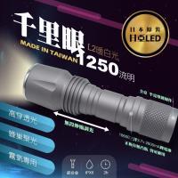 千里眼 L2(暖白光) 自由調焦 1250流明 超強亮度手電筒