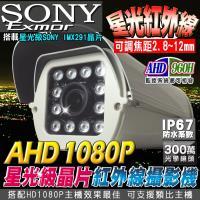 【KINGNET】AHD 1080P SONY星光級晶片戶外攝影機 戶外防護罩 12顆陣列燈