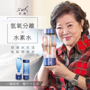 日虎 氫氧分離富氫水杯(可換礦泉水瓶 外出更方便)