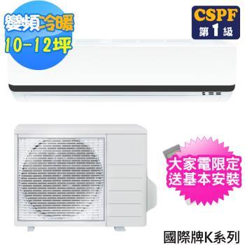 (回函送現金)Panasonic國際牌 K系列10-12坪變頻冷暖型分離式冷氣CS-K71BA2/CU-K71BHA2