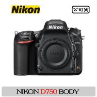 Nikon D750 BODY 單機身 (公司貨)
