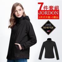 JORDON橋登 超值7件組 女款GORE-TEX+羽絨+刷毛外套 1072T