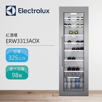 瑞典Electrolux  紅酒櫃ERW3313AOX