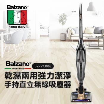 義大利Balzano 乾濕兩用強力潔淨手持直立無線吸塵器 BZ-VC006