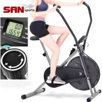 SAN SPORTS 動感風扇健身車