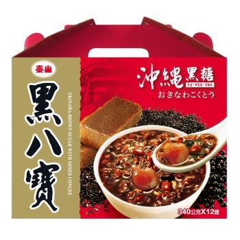 泰山 沖繩黑糖八寶粥禮盒(340gx12入)