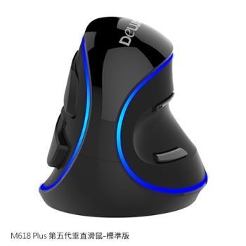 DeLUX M618 Plus 第五代垂直滑鼠-標準版